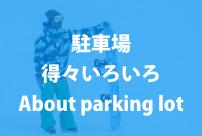 駐車場得々いろいろ